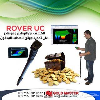 كاشف الذهب والكنوز روفر يو سي اجهزة كشف الذهب فى قطر
