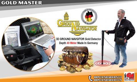 جراوند نافيجيتور المستكشف الارضي لكشف الذهب فى قطر