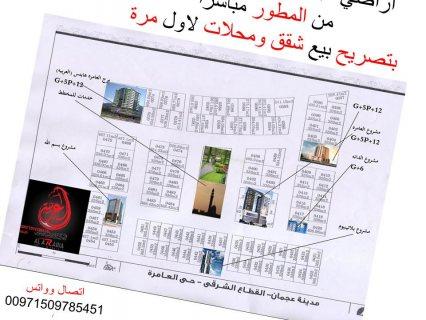 اراضي تجارية للبيع من المالك بتصريح ارضي+6 طوابق على طريق محمد بن ذايد من المالك