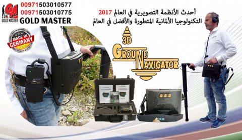 جراوند نافيجتور| Ground Navigator | جهاز كشف الذهب 2017 ...
