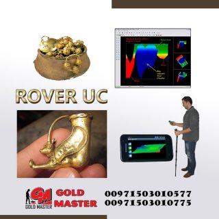جهاز كشف الذهب روفر يو سي هو جيل جديد من الأجهزة تكنولوجيا الكشف