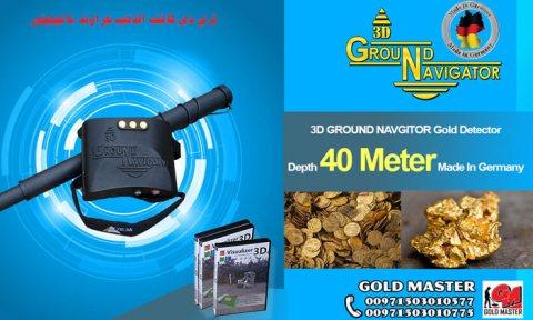 جهاز كاشف الذهب والمعادن والآثار الالماني  جراوند نافيجيتور