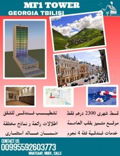 السكن الراقى و الاستثمار المضمون بامتلاكك شقتك الفندقية بجورجيا