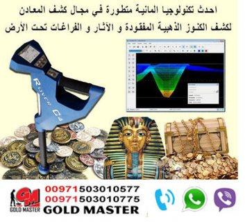 جديد 2018 في  قطر– جهاز كشف الكنوز الذهبية والمعادن الثمينة والفراغات روفر سي 4