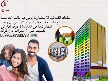 ارقى سكن و اضمن استثمار بامتلاكك شقتك الفندقية بأقل سعر و بالتقسيط