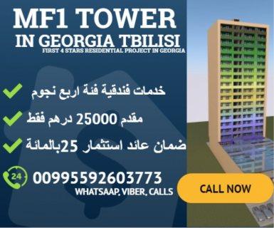 فرصة العمر شقتك الفندقية الاستثمارية بجورجيا بمقدم 25 الف درهم