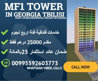 سكن راقى استثمار ناجح بأمتلاكك شقتك الفندقية بجورجيا بمقدم 25 الف درهم