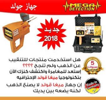 اجهزة كشف الذهب فى قطر 2018