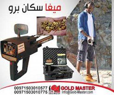 اجهزة كشف الذهب فى قطر 2018 ميغا سكان برو MEGA SCAN PRO