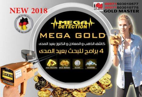 الكاشف عن المعادن الثمينه والذهب الخام ميجا جولد 2018