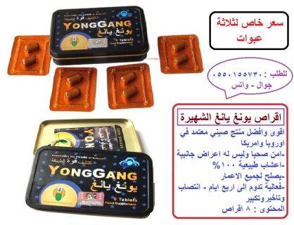 اقراص يونغ يانغ الخاصة بالرجل - المنتج مصرح في اوروبا وامريكا