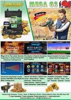 اجهزة كشف الذهب فى قطر 2018  | جهاز ميغا جي 3 ,MEGA G3