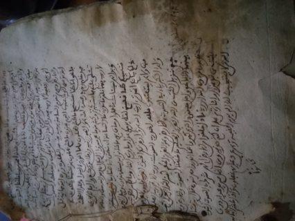 el maghrib