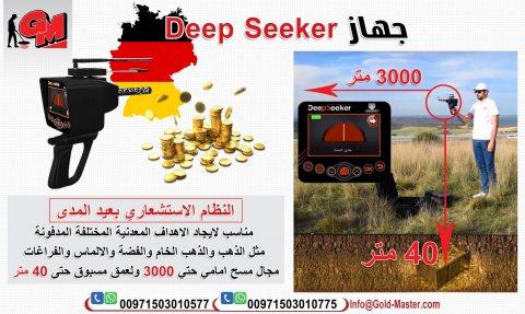 جهاز اكتشف الذهب فى قطر جهاز ديب سيكر | DEEP SEEKER