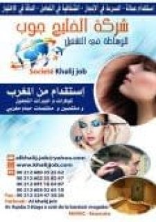 شركة الخليج جوب لتوفير العمالة المغربية لدول الخليج العربي