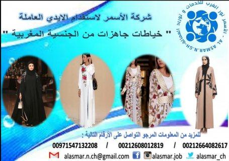 متوفر خياطات ماهرات من الجنسية المغربية و التونسية