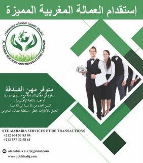 نوفر العمالة المغربية النسائية والرجالية من مختلف التخصصات