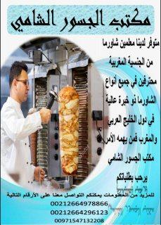 متوفر من الجنسية المغربية على معلمين شاورما