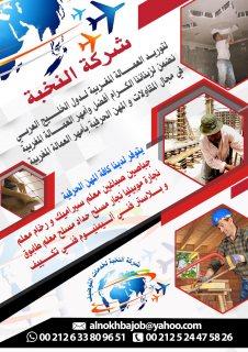 شركة النخبة المغربية يتوفر لدينا من الجنسية المغربية صباغين خبرة في جميع