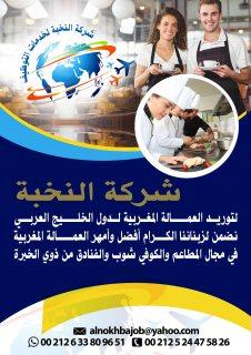 مكتب النخبة المغربية للاستقدام نتوفر على نادلات من الجنسية المغربية خبرة