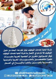 يتوفر لدينا من الجنسية المغربية شيف حلويات خبرة في أرقى المطاعم والفنادق