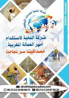 شركة النخبة المغربية للاستقدام يتوفر لدينا من المغرب نجارين خشب موبيليا ذو