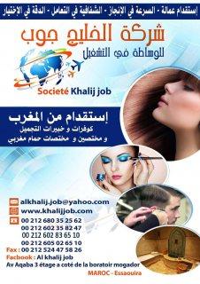 شركة الخليج جوب للتوظيف في الخليج العربي توفر عقود عمل بمهنة كوافيرة