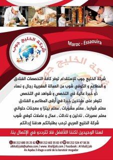 شركة الخليج جوب تفتح باب التسجيل للراغبين بالعمل بدول الخليج العربي