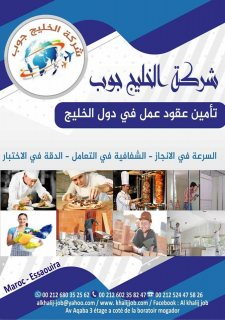 شركة الخليج جوب توفر من المغرب نادلين لهم خبرة بالمقاهي والمطاعم