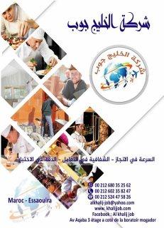شركة الخليج جوب توفر من الجنسية المغربية نجارين وحدادين مسلح
