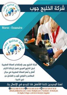 شركة الخليج جوب توفر من المغرب نادلات كوفي شوب خبرة بالمقاهي والمطاعم
