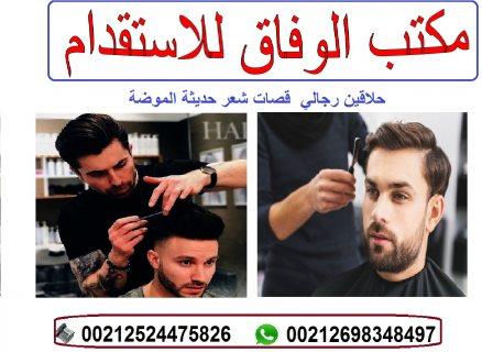حلاقين رجالي من جنسية مغربية حاليا لدى شركة النخبة المغربية
