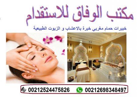 شركة النخبة المغربية توفر لكم خبيرات حمام متمكنات
