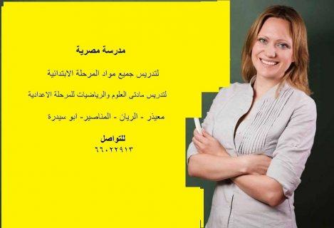 مدرسة مصرية