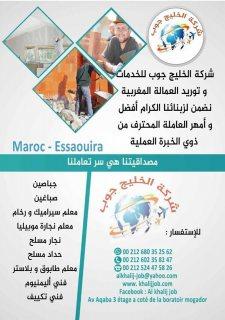 تقني كهرباء من الجنسية المغربية