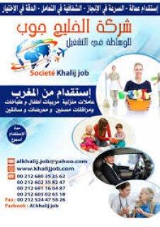 يتوفر لدينا من المغرب عاملات نظافة ومربيات ومرافقات مسنين