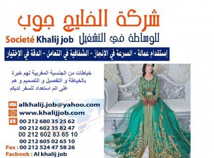 يتوفر لدينا من المغرب خياطات مغربيات شاملات