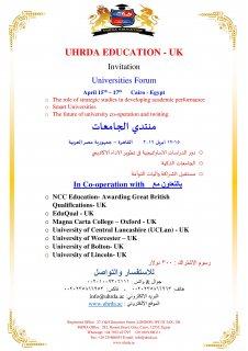 منتدي الجامعات  15-17 ابريل 2019       القاهرة – جمهورية مصر العربية