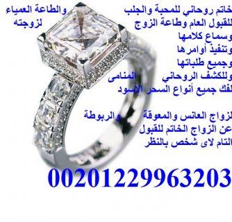 شيخ روحاني لعلاج السحر الأسود والعين والتابعة   00201229963203