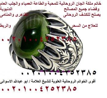 الشيخ الروحاني لعمل الجلب والمحبة والطاعة العمياء00201004252385