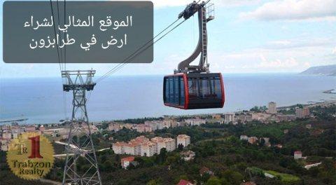 الاستثمار العقاري في تركيا الموقع المثالي لاستثمار ارض في طرابزون