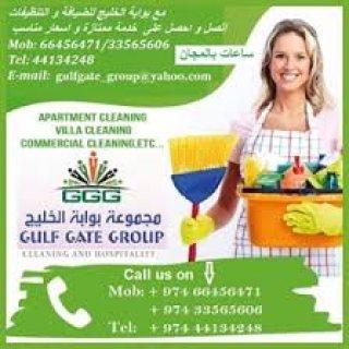 بوابة الخليج للضيافة والتنظيفات