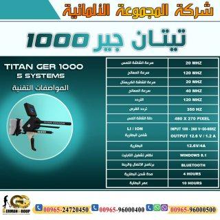 تيتان جير 1000 جهاز الكشف عن الذهب والمعادن