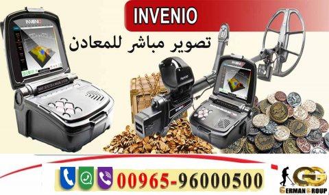 للبحث عن المعادن الثمينة جهاز انفينيو