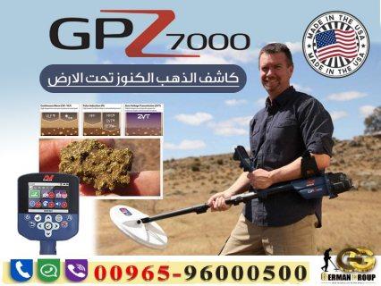الكشف عن المعادن والكنوز القديمة| gpz7000