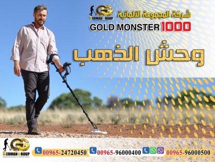 كاشف الذهب وحش الذهب 1000 الجديد