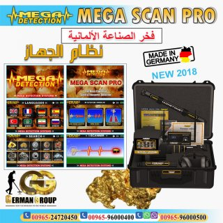 mega scan pro the best device