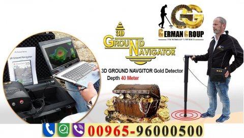 ground navigator 3D جهاز الكشف عن الذهب