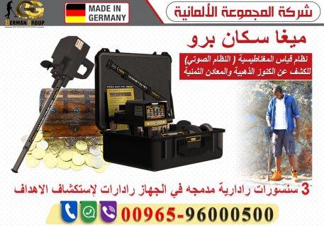 اجهزة كشف الذهب فى قطر جهاز ميجا سكان برو
