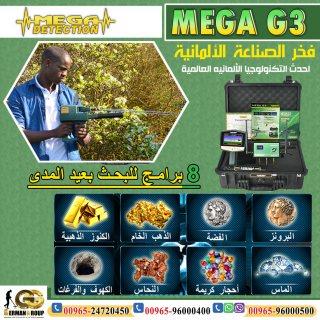 اكتشاف الذهب والمعادن ميجا جى 3 جهاز فى قطر